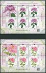 (2017) MiNr. 67 - 68 ** - Kyrgyzstán - PL - Mezinárodní botanický kongres, Shenzhen