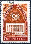 (1974) MiNr. 4215 - O - UdSSR - Aserbaidschanisches Theater, Baku