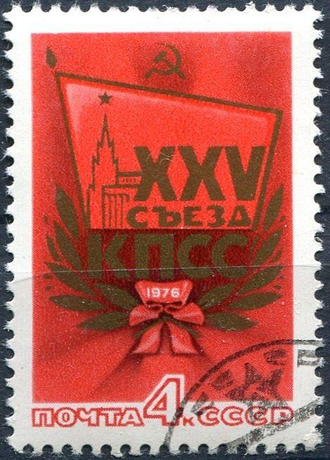 (1976) MiNr. 4441 - O - SSSR - 25. kongres komunistické strany Sovětského svazu