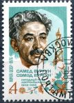 (1976) MiNr. 4466 - O - SSSR - Samed Wurgun (1906-1956)