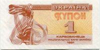 Ukrajina - (P81) 1 Karbovanets (1991) - UNC