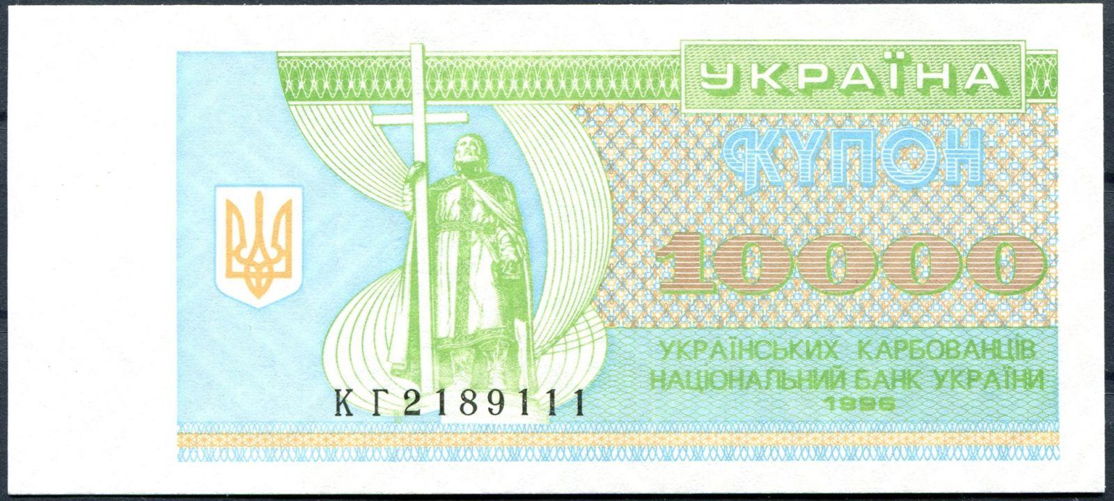 Ukrajina - (P94c) 10.000 Karbovanetsiv (1996) - UNC