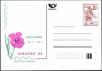 (1994) CDV 2 ** - P 3 - Singpex 94 - Singapore