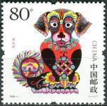 (2006) MiNr. 3715 ** - Čínská lidová republika - Rok psa