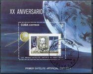 (1977) MiNr. 2214 - Block 50 - O - Kuba - Vesmír