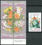 (1986) MiNr. 96 - 100 ** - Marshallovy ostrovy - 4-bl - Mezinárodní rok míru: Vánoce