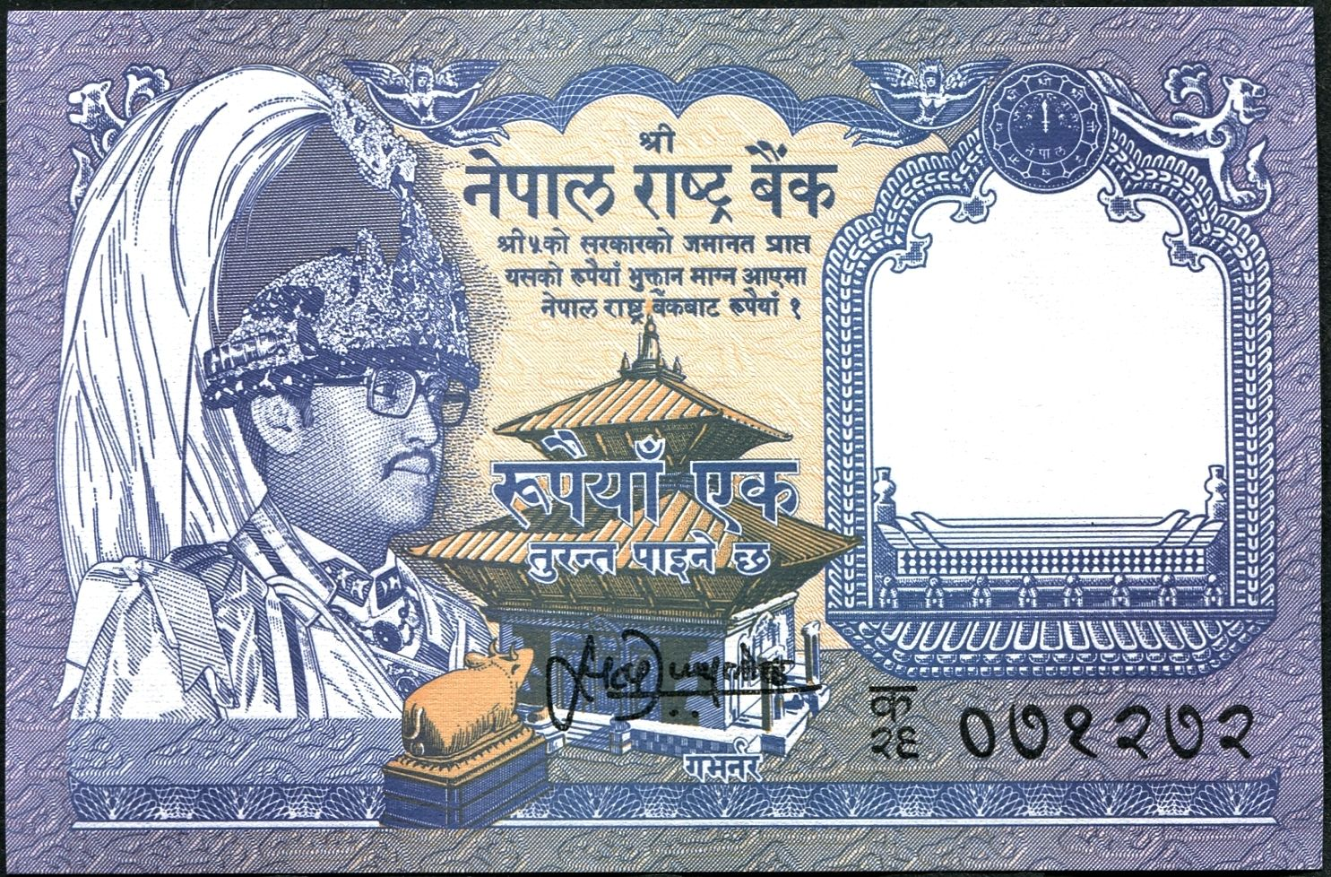Nepal (P 37a.2) - 5 Rupee Banknote (2010) - UNC
