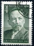 (1974) MiNr. 4264 - O - USSR - Dmitrij Uljanow