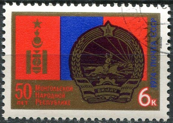 (1974) MiNr. 4300 - O - SSSR - 50 let Mongolské lidové republiky