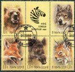 (1988) MiNr. 5877 - 5881 - O - SSSR -  soutisk - Sovětské zoo (I).
