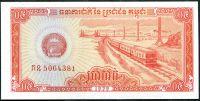 Kambodža (P 27) - 0,50 Riels (1979) - UNC