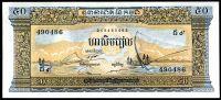 Kambodža (P 7d) - 50 Riels (1975) - UNC