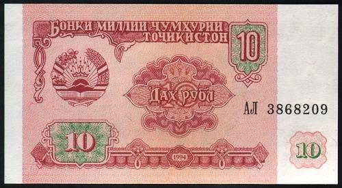 10 rublů (1994)