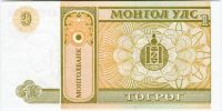 Mongolsko - (P52) - 1 tugrik (1993) - UNC
