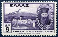(1930) MiNr. 345 ** -  Griechenland - Abt Gabriel