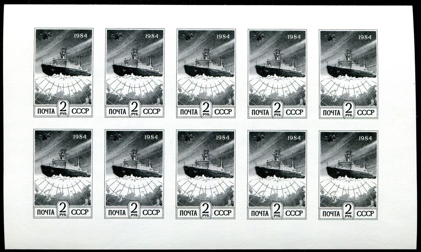 (1984) MiNr. 5428 B v I - ** - SSSR - PL - atomový ledoborec