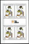 (1991) MiNo 3106 ** sheet - Czechoslovakia - Art 1991