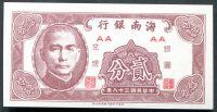 Čína - Hainan bank (P-S1452) - 2 centy (1949) - UNC