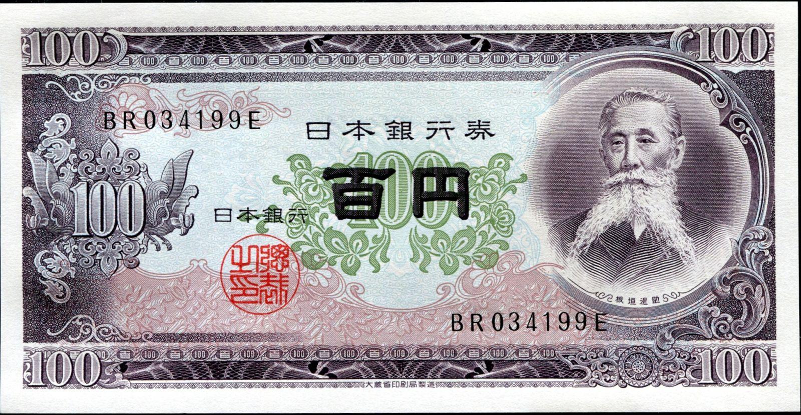Japonsko - (P 90c) 100 YEN (1953) - UNC