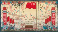(1964) MiNr. 824 - 826 A - O - Čína - 15. výročí založení Čínské lidové republiky