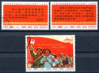 (1967) MiNo. 982 - 984 - O - China  - 25th anniversary of Mao Zedong's speeches