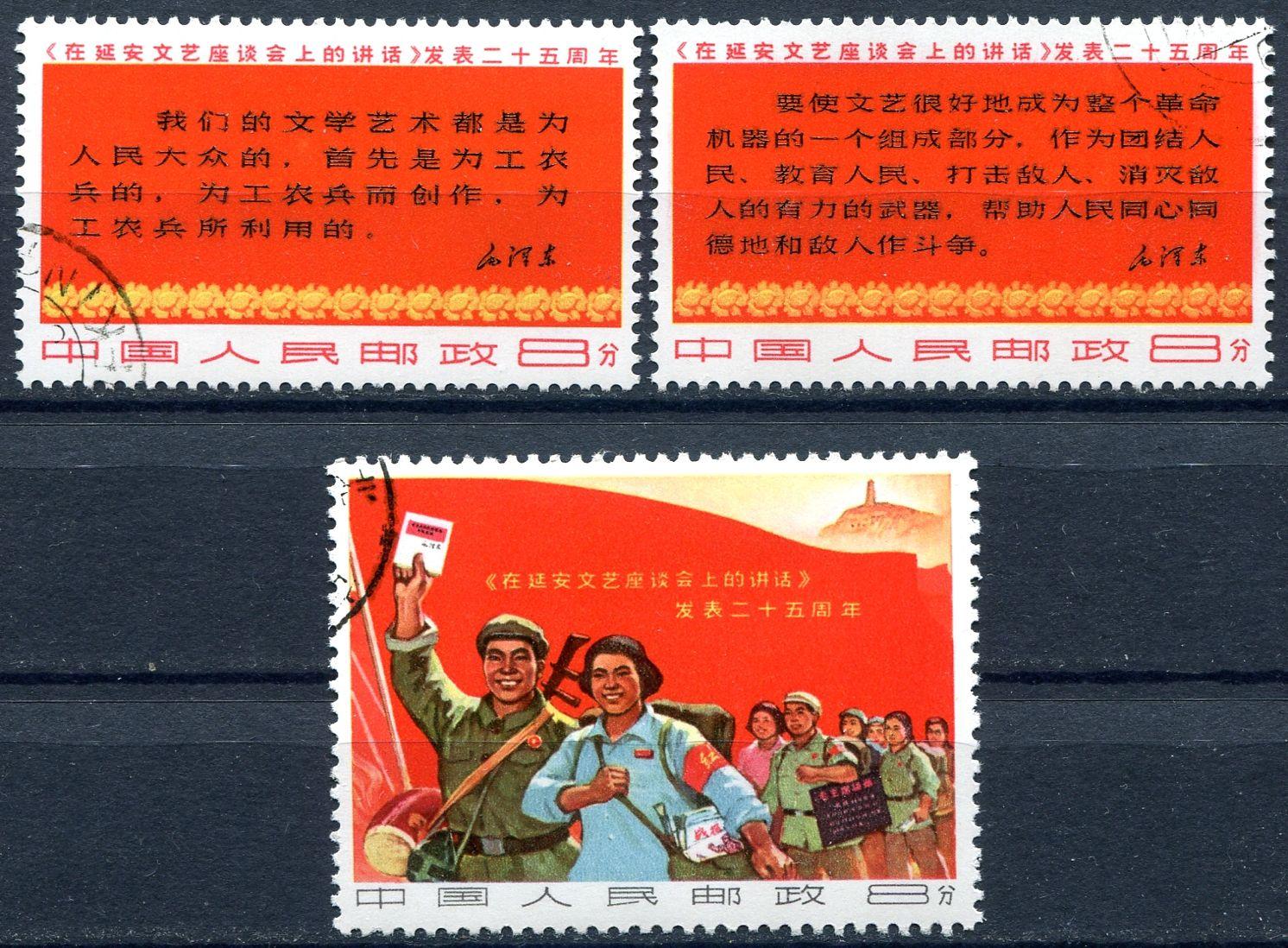 (1967) MiNr. 982 - 984 - O - Čína - 25. výročí zveřejnění projevů Mao Ce-tunga