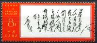 (1967) MiNr. 997 - O - Čína - Maovy básně
