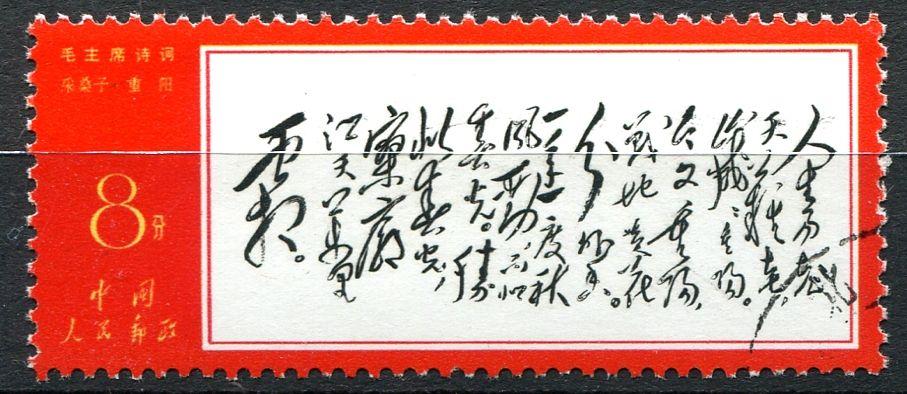 (1967) MiNr. 998 - O - Čína - Maovy básně