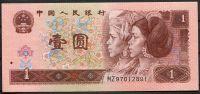 Čína (P 884g) - 1 Yuan (1996) - 1/1