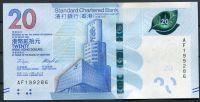 Hong Kong (P 302) - 20 Dollars, Standard Chartered Bank (2018) - UNC