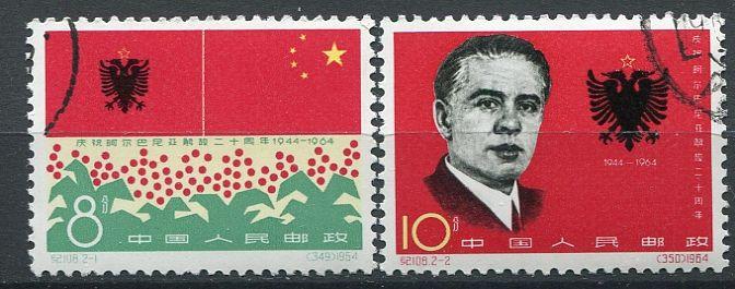 (1964) č. 832 - 833 - O - Čína - 20. výročí osvobození Albánie