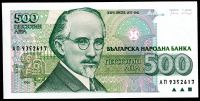 Bulharsko - (P 104) 500 Leva (1993) - 1/1