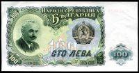 Bulharsko - (P86) 100 Leva (1951) - UNC