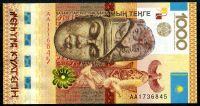 """Kazachstán (P 44) - 1000 Tenge (2013) - UNC, """"Kultegin"""" - pamětní bankovka"""