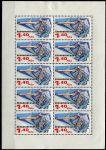 (1973) PL L 76 ** - Československo - 50 let ČSA, letecké známky