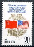 (1988) MiNr. 5796 ** - SSSR - Dohoda 30 let na kulturní a technické spolupráci