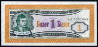 (1994) Rusko MMM - 1 Bilet - Bankovky ruské multilevel společnosti