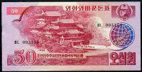 Severní Korea (P 38) - 50 WON (1988) - UNC - bankovka pro turisty