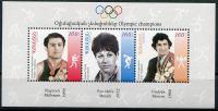 (2010) MiNr. 719 - 721 ** BLOCK 38 - Arménie - Olympijští vítězové (II.) | www.tgw.cz