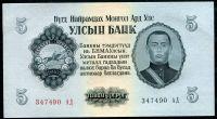 Mongolsko - (P 30) - 5 tugriku (1955)  -1/-1