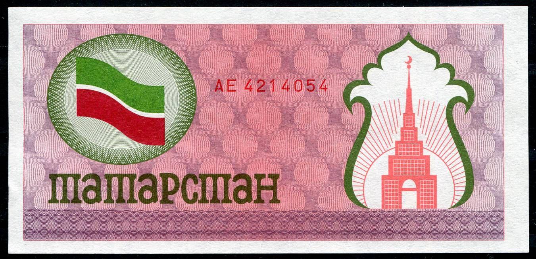 Tatarstan (P 5b) - 100 rublů (1991) - UNC   www.tgw.cz