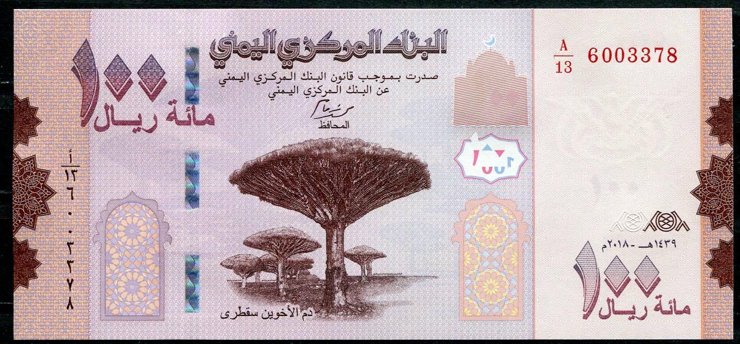 Jemenská arabská republika - (P 37a) 100 Rials (2018) - UNC | www.tgw.cz