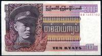 Barma - (P58) - 10 Kyats (1973) - UNC