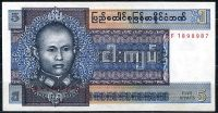Barma - (P57) - 5 Kyats (1973) - UNC