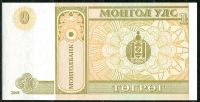 Mongolsko - (P61 a) - 1 tugrik (2008) - UNC