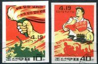 (1965) MiNo. 586 - 587 B - O - South Korea - post stamps