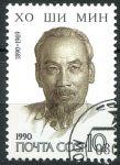 (1990) MiNr. 6062 - O - SSSR - Ho Chi Minh