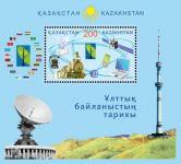 (2014) MiNr. 845 ** - Kazachstan - BLOCK 59 - Historie telekomunikací