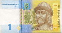 Zobrazit detail - Ukrajina - (P) 1 Hryvnia (2011) - UNC