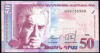 Arménie (P41) - 50 Dram (1998) - UNC